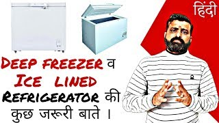 Deep Freezer And Ice Lined की कुछ जरुरी बाते? II Hindi