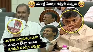 MLA Srikanth Reddy HILARIOUS Comments On Chandrababu Naidu At Assembly | YS Jagan | News Qube