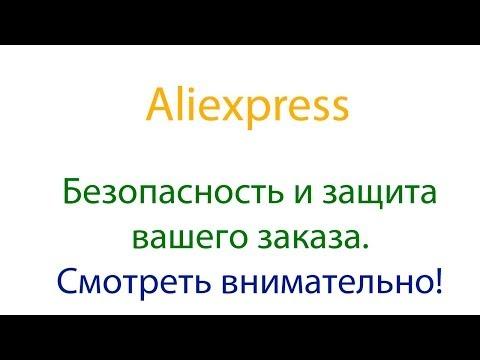 Aliexpress Урок № 4 Безопасность и защита вашего заказа.