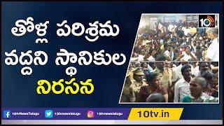 తోళ్ల పరిశ్రమ వద్దని స్థానికుల నిరసన: Kothapatnam Villagers Protest Against Leather Industry
