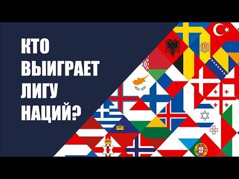 Кто выиграет Лигу наций? Украина против России - близко, но нельзя - Жеребьевка Лиги наций 2018