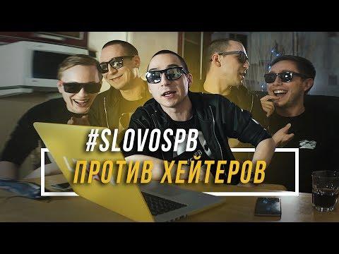 ЧЕЙНИ ПРОТИВ ХЕЙТЕРОВ при уч. MICKEYMOUSE #slovospb #vsrap
