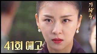 Trailer Empress Ki 3