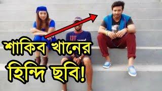 শাকিব খান এর হিন্দি ছবি!   সারা বাংলাদেশে তোলপাড়   Shakib Khan New Movie Hindi Hello Zindagi