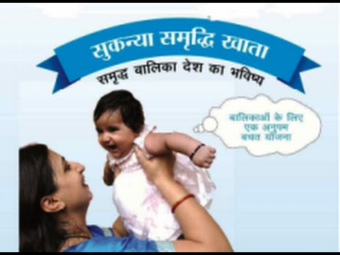 Sukanya Samriddhi Account-Best Investment for your Girl child