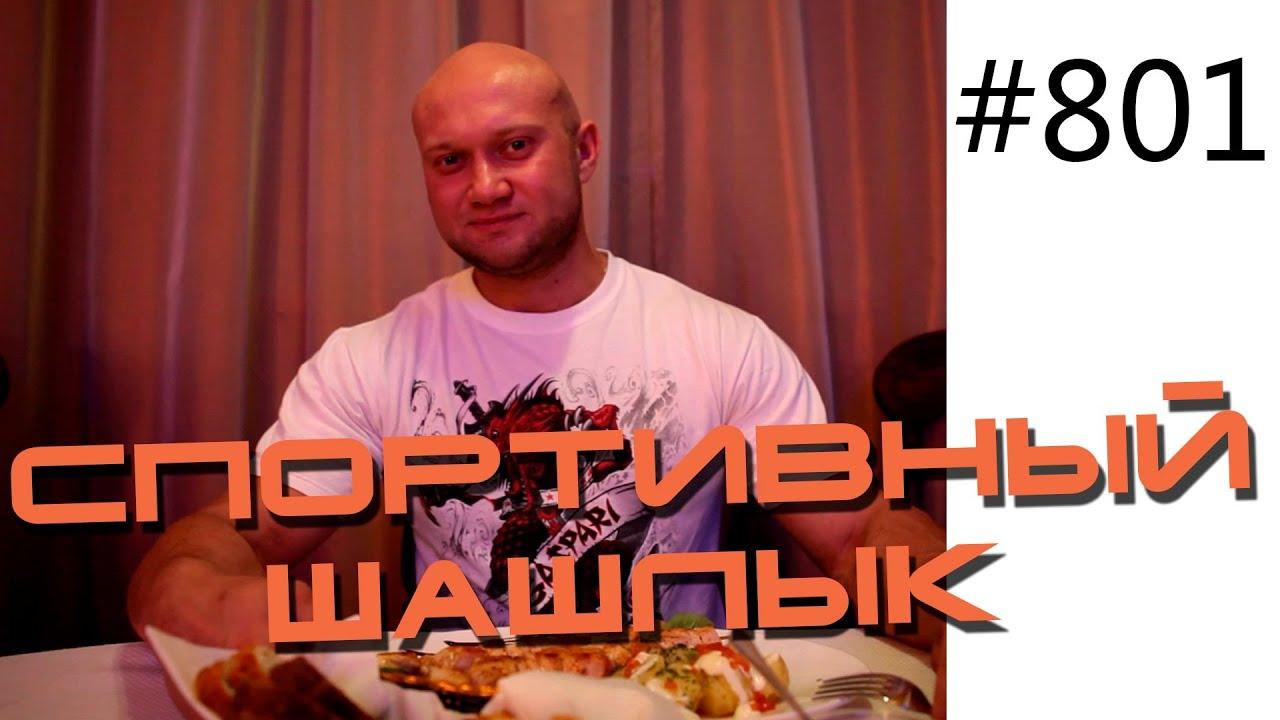 спортивное питание для похудения для мужчин новосибирск