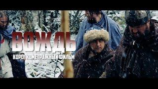 Короткометражный фильм «ВОЖДЬ», Челябинск 2015