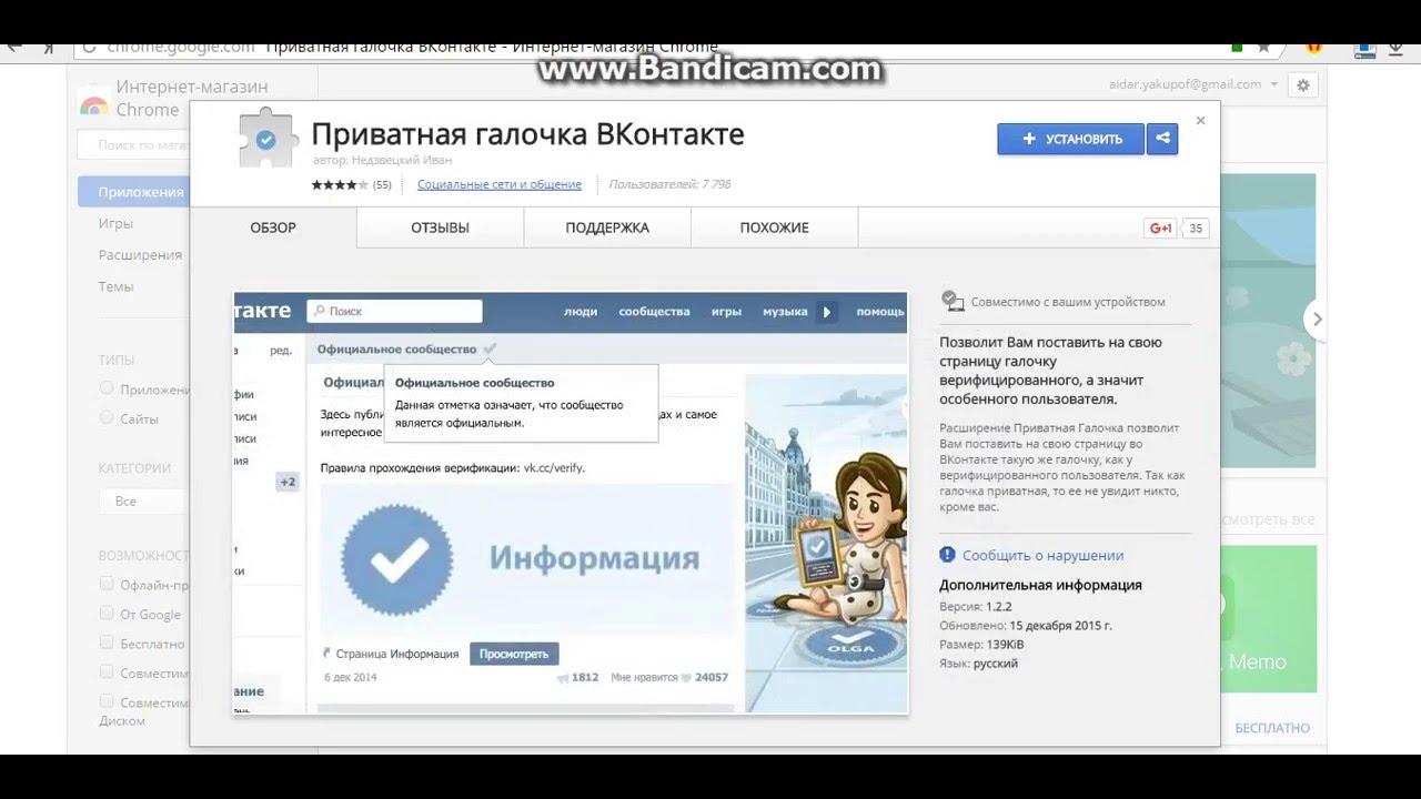 Как сделать свою страницу официальной