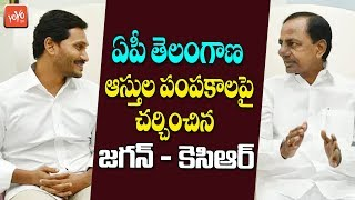 CM KCR and CM Jagan discussion About Distribution of Govt Assets | AP-Telangana