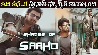 Saaho | Shades Of Saaho | Chapter 1 | Prabhas | Shraddha Kapoor | New Teaser | #HappyBirthdayPrabhas
