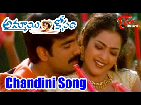 Ammai Kosam Songs - Chandini - Meena - Vineeth - Ravi Teja