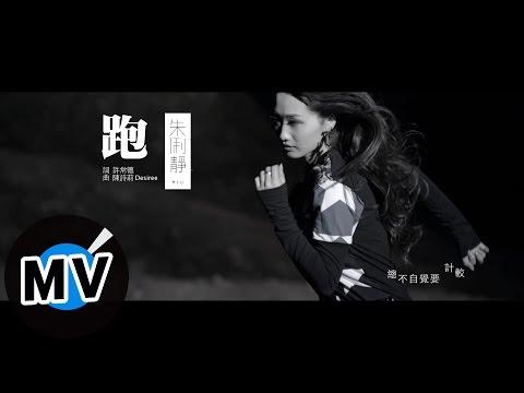 朱俐靜(Miu Chu)-跑 Run