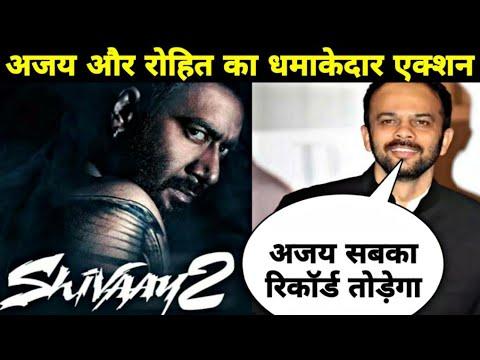 Ajay Devgn & Rohit Shetty Upcoming Film Shivaay 2, Ajay Devgn और Rohit Shetty साथ बनायेगे Shivaay 2