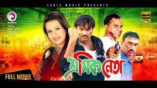 Sromik Neta | Bangla Movie | Maruf | Purnima | Misha Sawdagor | Superhit Action | Full Movie