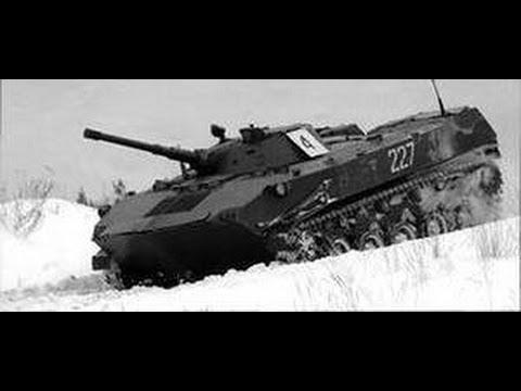БМД-1-боевая машина десанта