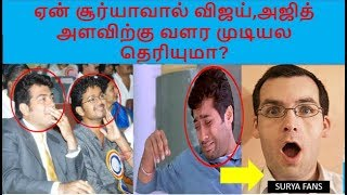 why surya is not successful like  ajith vijay|latest surya news