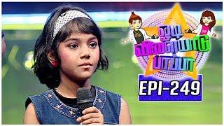 Odi Vilayadu Pappa | Season 5 - #249 | KS Varasa - Dance Show | 02/09/2017 | Kalaignar TV