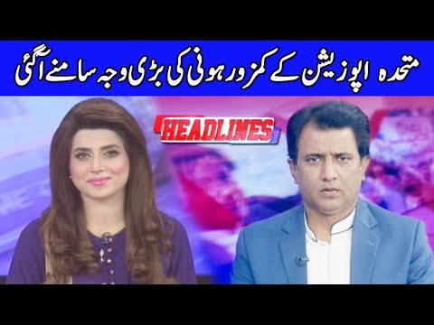 Headline at 5 With Uzma Nauman And Habib Akram | 11 August 2018 | Dunya News