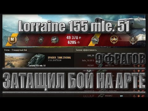 Lorraine 155 Mle 51 затащил бой на арте (Лорейн 155 51) Степи - лучший бой World Of Tanks.