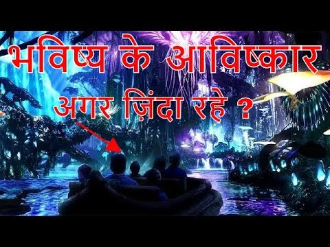 FUTURE GADGETS IN HINDI || 2050 के ग़ज़ब आविष्कार || FUTURE TECHNOLOGY 2050 || FUTURE INVENTIONS