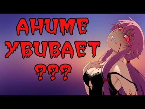 Аниме убивает детей - ТВ против аниме (Виновато аниме???) - Что тут происходит???