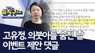 고유정, 의붓아들 숨진 날 이벤트 제안 댓글 | 김진의 돌직구쇼