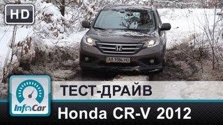 Тест-драйв Honda CR-V 2012 от InfoCar.ua (Хонда СРВ 2012)