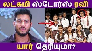 லட்சுமி ஸ்டோர்ஸ் ரவி  யார் தெரியுமா?   Tamil Cinema   Kollywood News   Cinema Seithigal