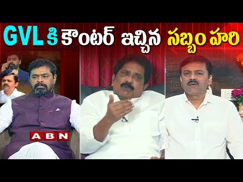 Sabbam Hari counter to GVL Narasimha Rao | Big debate with RK