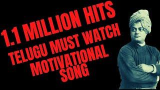 Vivekananda - Swami Vivekananda - Telugu Inspirational Song 1- Motivational Must Watch