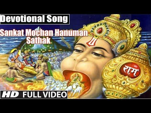 Sankat Mochan Naam Tiharo   Hanuman Chalisa   Devotional Songs...