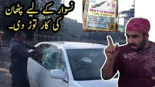 Naswar k liye pathan ki car tor di | naswar prank gone wrong!