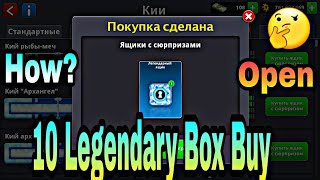 [8 Ball Pool] 😀 Legendary Box Open Trick 100% !!!
