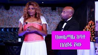 Hamelmal Abate Live at seifu Show