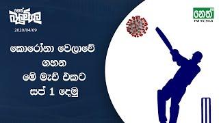 Neth Fm Balumgala 2020-04-09