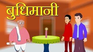 Budhimani kahani hindi moral story for kids hindi moral stories collection बुद्धिमानी नैतिक कहानी