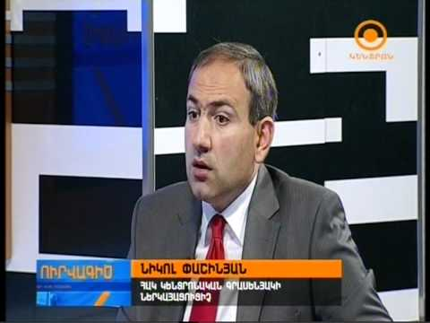 Urvagits - Nikol Pashinyan - 30 04 2012