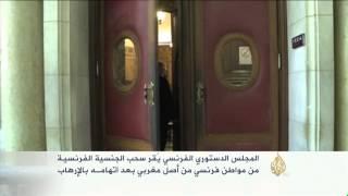 سحب الجنسية الفرنسية من مواطن مغربي