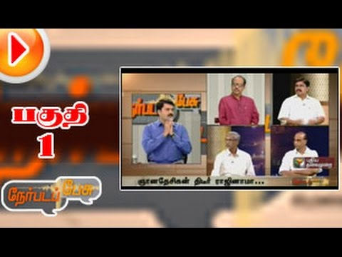 Nerpada Pesu(31/10/2014):Is resignation of Gnanadesikan from the post of President,TNCC-Part-1