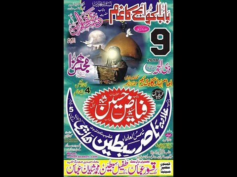 Live Majlis e Aza 9 Zilhaaj Imambargah Qadeem Jhang City  