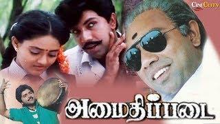 Amaidhi Padai   Full Tamil Movie   Sathyaraj, Manivannan