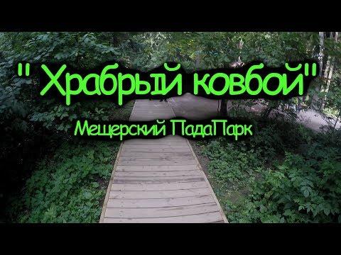 """Храбрый Ковбой"" Мещерский панда парк"