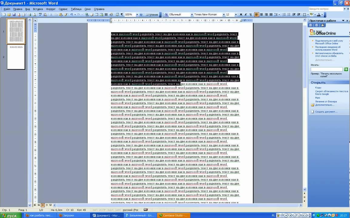 Как из двух колонок текста сделать одну 479