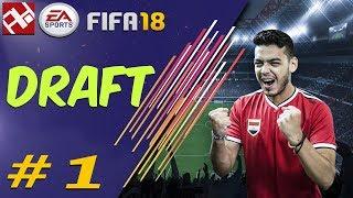 FIFA 18 Draft l بداية موفقة