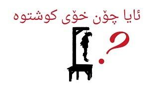 Can you solve it? cherok/matal kurdi bashi 2