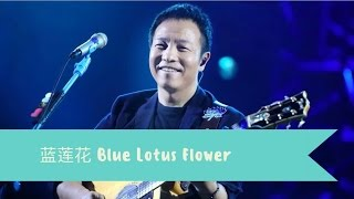 [Beautiful Chinese Song] The Blue Lotus 蓝莲花