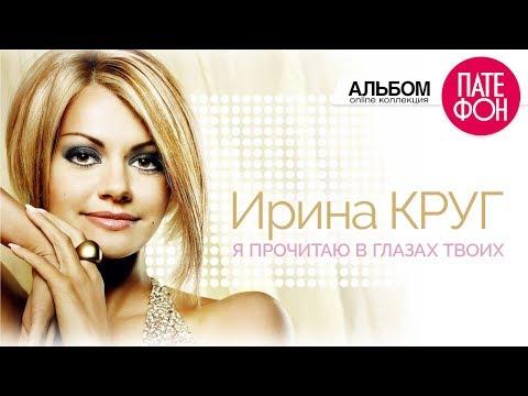 Ирина Круг - Я прочитаю в глазах твоих (Весь альбом) 2010 / FULL HD