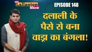 Robert Vadra और Priyanka Gandhi की नई मुसीबत और Kamal Nath का अजीब फ़ैसला | Lallantop Show | 06 Feb