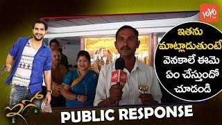 Ego Telugu Movie Public Review And Response | Deeksha Panth | Ashish Raj | Simran