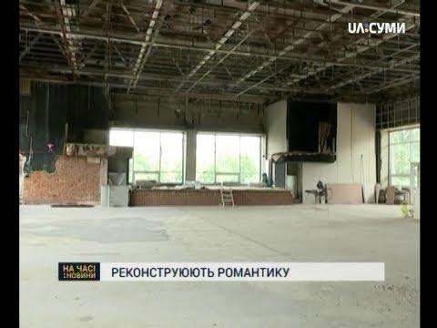 """У Сумах показали """"Романтику"""" з середини"""